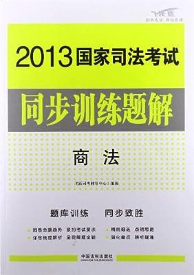 飞跃版•国家司法考试同步训练题解:商法.pdf