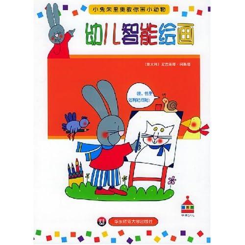 幼儿智能绘画(小兔朱里奥教你画小动物)图片