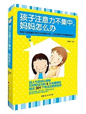 孩子注意力不集中 妈妈怎么办.pdf