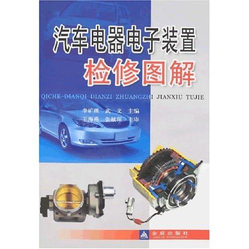 汽车电器电子装置检修图解高清图片