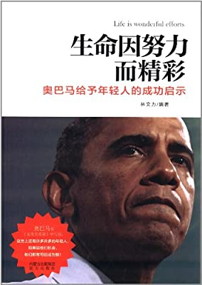 生命因努力而精彩:奥巴马给予年轻人的成功启示.pdf