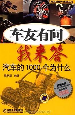 车友有问我来答:汽车的1000个为什么.pdf