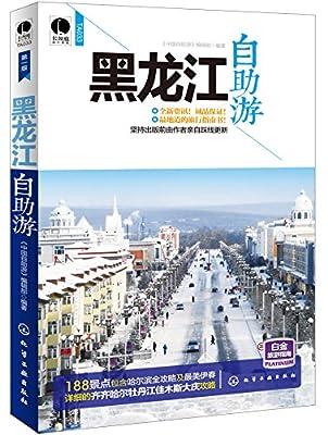 黑龙江自助游.pdf