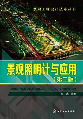 景观照明设计与应用.pdf