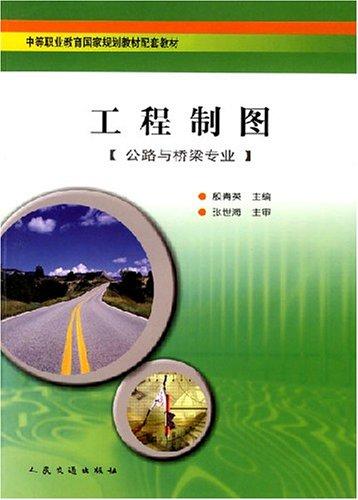 工程制图习题集 公路与桥梁专业