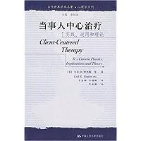 当事人中心治疗:实践、运用和理论