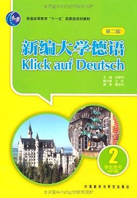 新编大学德语.pdf