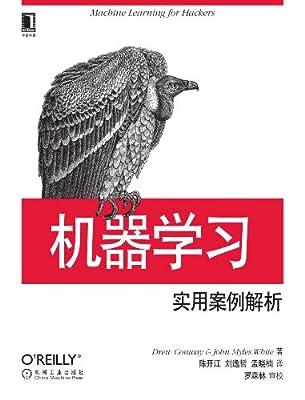 机器学习:实用案例解析.pdf
