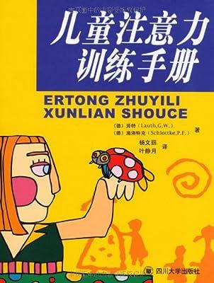 儿童注意力训练手册.pdf