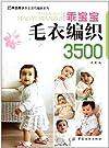 手工坊快乐生活巧编织系列:乖宝宝毛衣编织3500.pdf