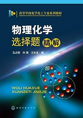 物理化学选择题精解.pdf