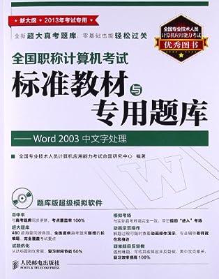 全国职称计算机考试标准教材与专用题库:Word 2003中文字处理.pdf