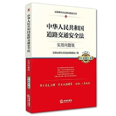 中华人民共和国道路交通安全法:实用问题版.pdf