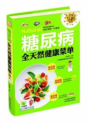 糖尿病全天然健康菜单.pdf