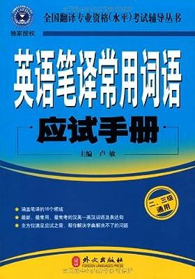 英语笔译常用词语应试手册-二.三级通用.pdf