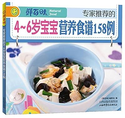 专家推荐的4-6岁宝宝营养食谱158例.pdf