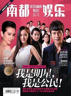 南都娱乐周刊 周刊 2013年11期.pdf