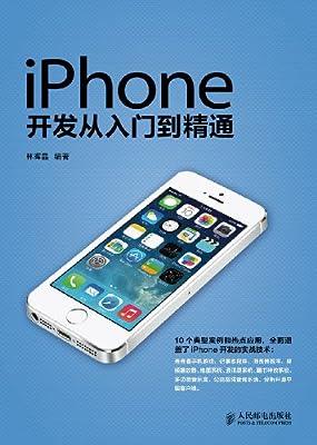 iPhone开发从入门到精通.pdf
