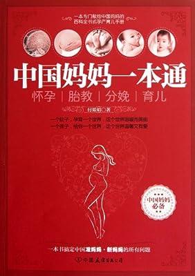 中国妈妈一本通:怀孕 胎教 分娩 育儿.pdf