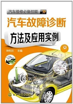 汽车故障诊断方法及应用实例.pdf