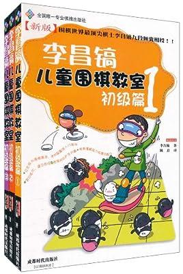 李昌镐儿童围棋教室初级篇.pdf