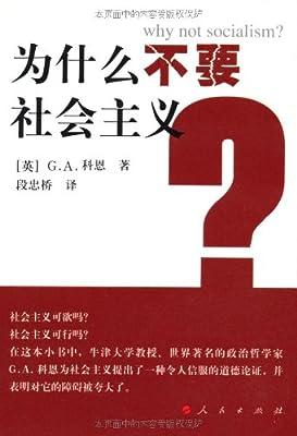 为什么不要社会主义?.pdf