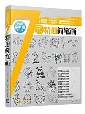 7天精通简笔画.pdf