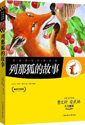 列那狐的故事.pdf
