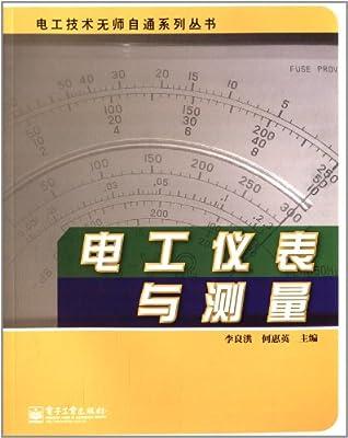 电工技术无师自通系列丛书:电工仪表与测量.pdf