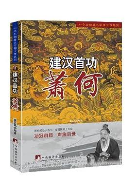 中华历朝著名宰相大传系列·建汉首功:萧何.pdf
