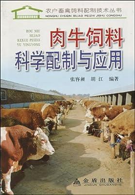 肉牛饲料科学配制与应用.pdf