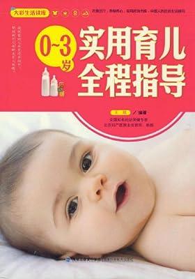 0-3岁实用育儿全程指导.pdf