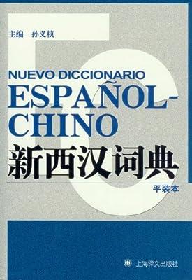 新西汉词典.pdf