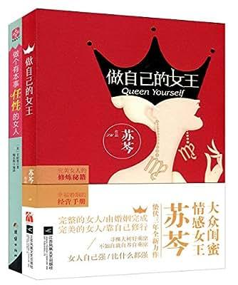 做自己的女王+做个有本事任性的女人.pdf