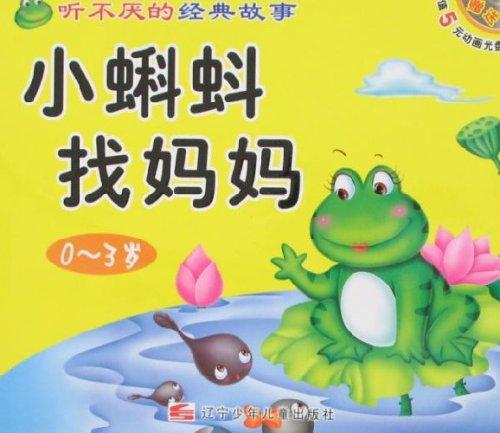 小蝌蚪找妈妈