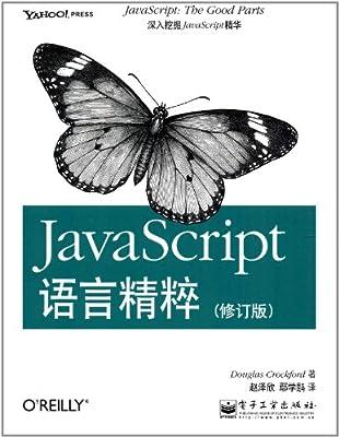 JavaScript语言精粹.pdf
