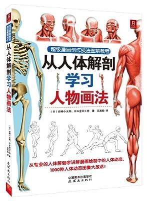 超级漫画创作技法图解教程:从人体解剖学习人物画法.pdf