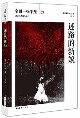 金田一探案集23:迷路的新娘.pdf