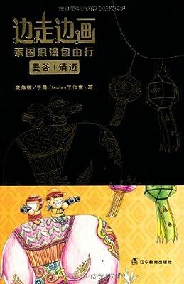 边走边画:泰国浪漫自由行.pdf