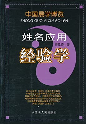 中国易学博览:姓名应用经验学.pdf