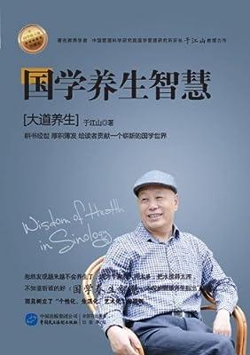 国学养生智慧:大道养生.pdf