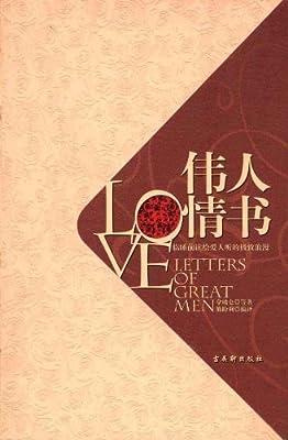 伟人情书:临睡前读给爱人听的极致浪漫.pdf