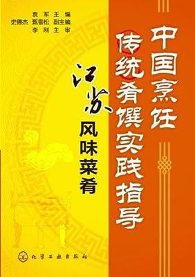 中国烹饪传统肴馔实践指导--江苏风味菜肴.pdf