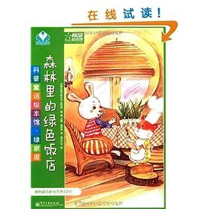 远方动物园:森林里的动物 [精装]详情 亚马逊(卓越网) (656条