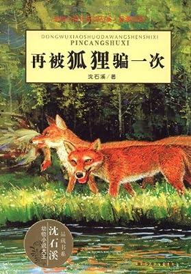 动物小说大王沈石溪品藏书系:再被狐狸骗一次.pdf