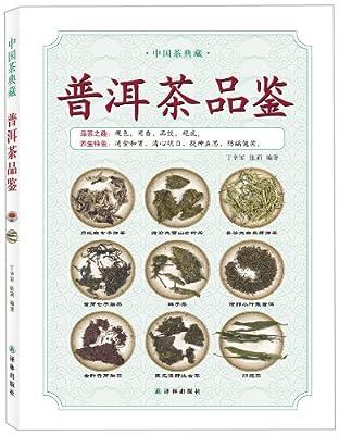 中国茶典藏:普洱茶品鉴.pdf