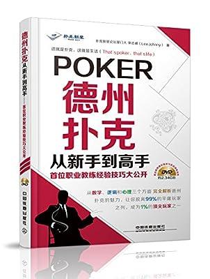德州扑克从新手到高手:首位职业教练经验技巧大公开.pdf