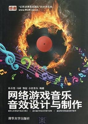 网络游戏音乐、音效设计与制作.pdf