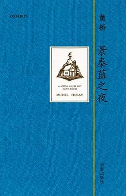 景泰蓝之夜.pdf