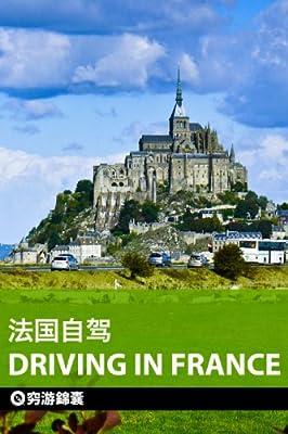穷游锦囊:法国自驾.pdf